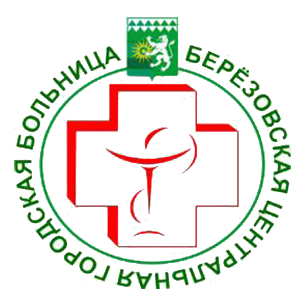 Березовская центральная городская больница