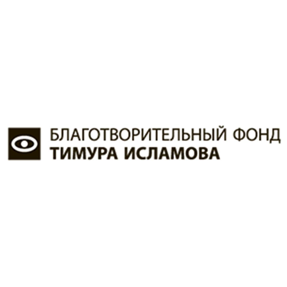 Фонд Тимура Исламова