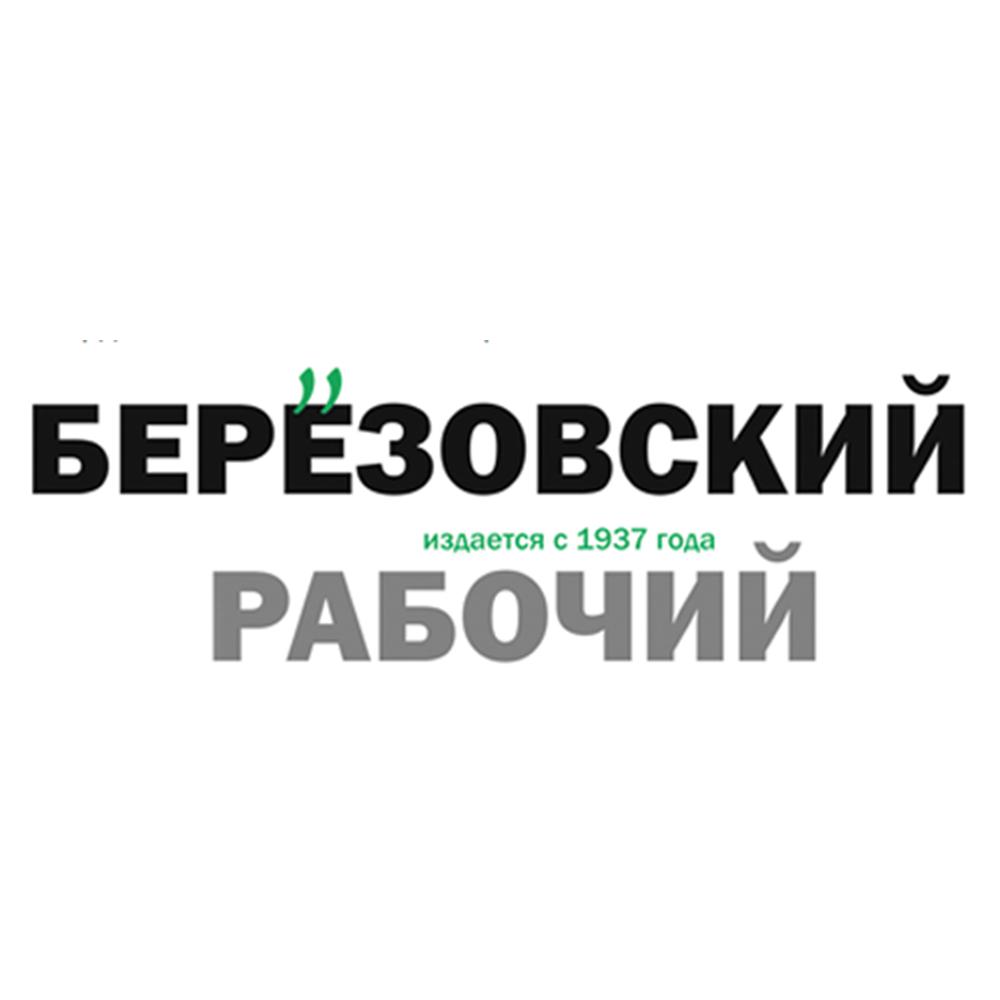 """Газета """"Берёзовский рабочий"""""""