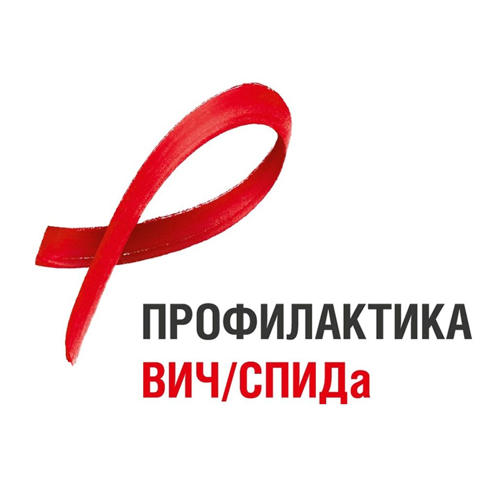 Координационный комитет по профилактике и борьбе с ВИЧ/СПИД в РФ