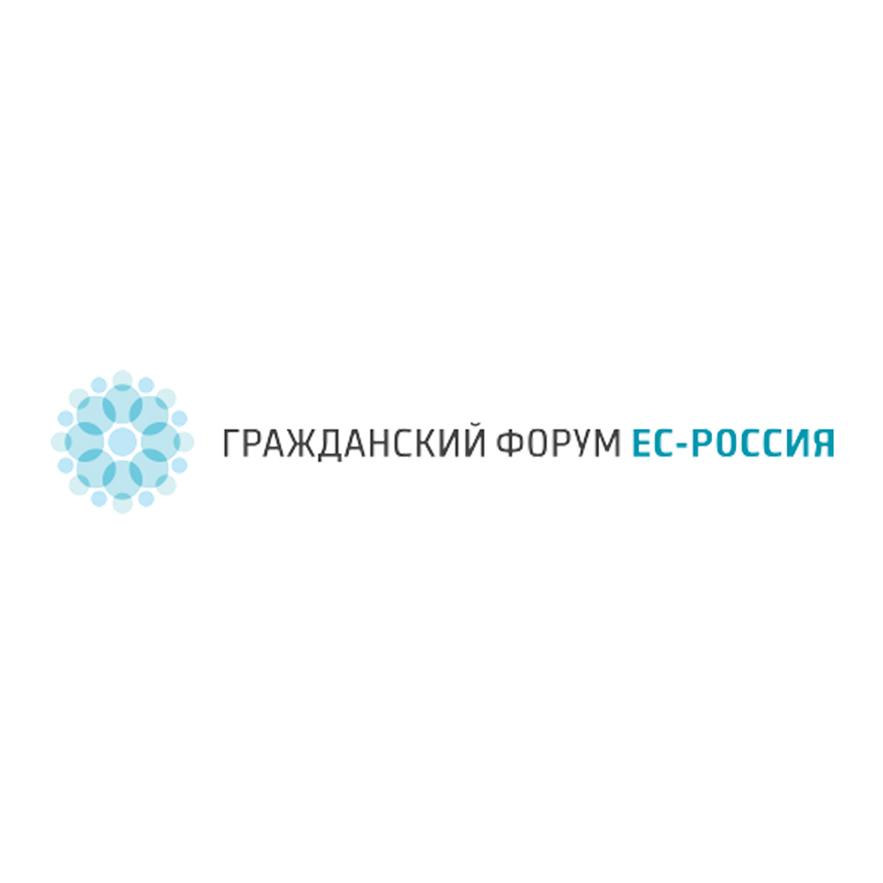 Гражданский Форум ЕС-Россия